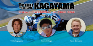 Team Kagayama will be riding a Suzuki GSXR-1000 at Suzuka.